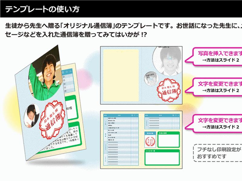 賞状 (オリジナル通信簿)