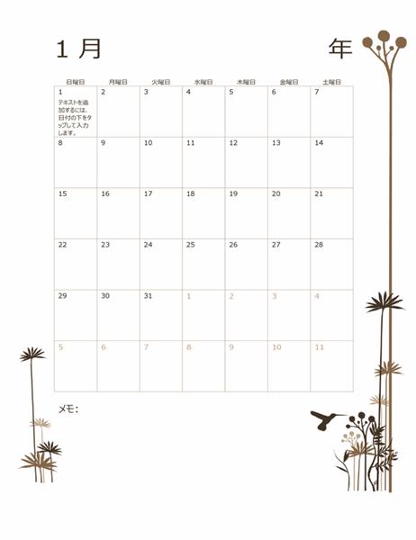 ハチドリの 12 か月カレンダー (日曜日~土曜日)