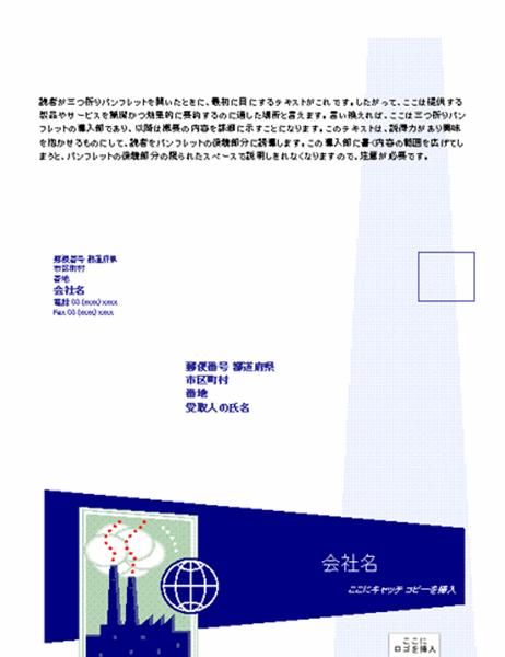 ビジネス パンフレット (A4 縦、三つ折り、両面、手紙形式)