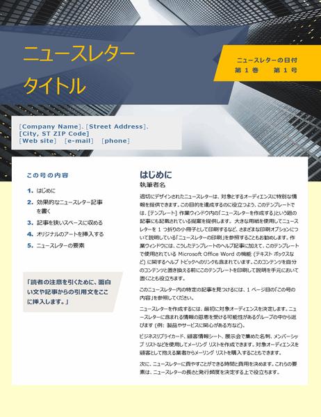ビジネス ニュースレター (4 ページ)
