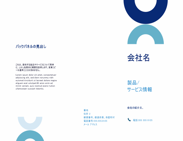 パンフレット (弧のデザイン)
