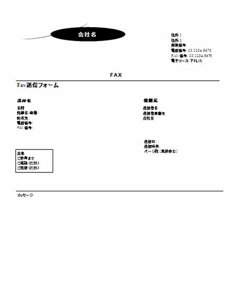 FAX 送付状 (弓形のデザイン)