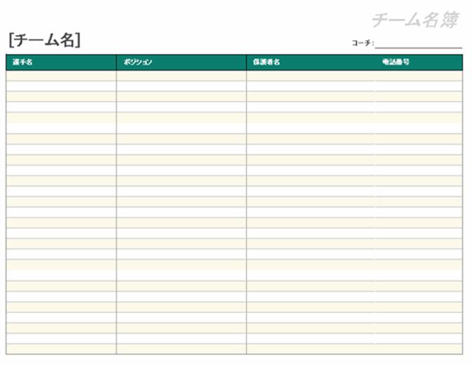チーム名簿