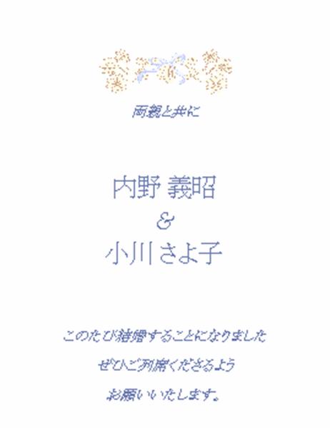 結婚式の招待状 (伝統的)