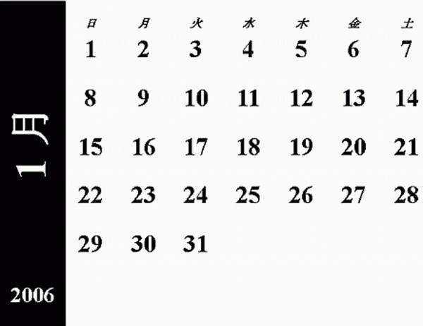 カレンダー ウィザード
