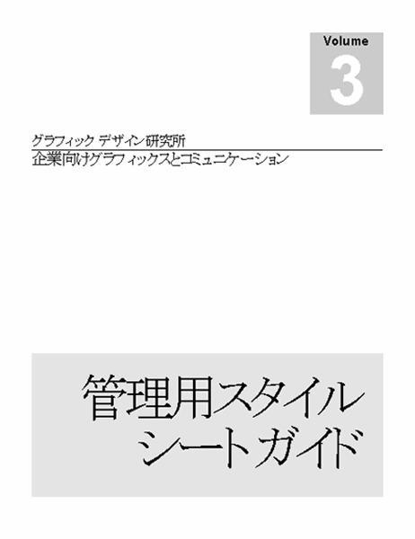マニュアル (210 x 297、索引と目次付き)
