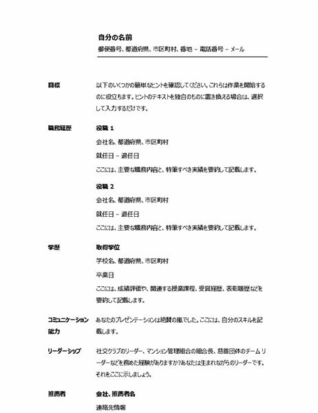 時系列の履歴書 (ミニマリズム デザイン)