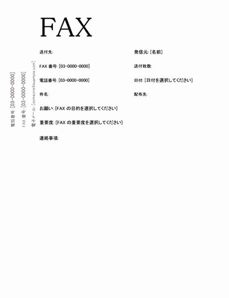 FAX 送付状 (アカデミックなデザイン)