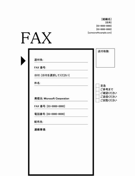 FAX 送付状 (テクノロジのデザイン)