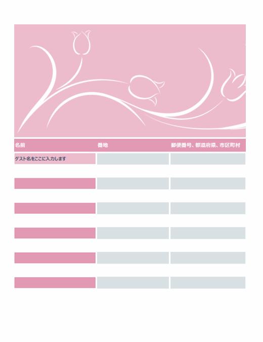 結婚式の招待客リスト (チューリップのデザイン)