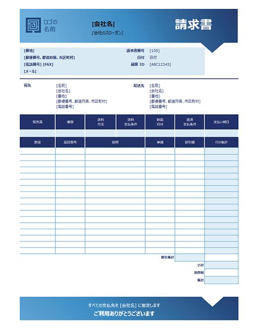 販売請求書 (青いグラデーションのデザイン)