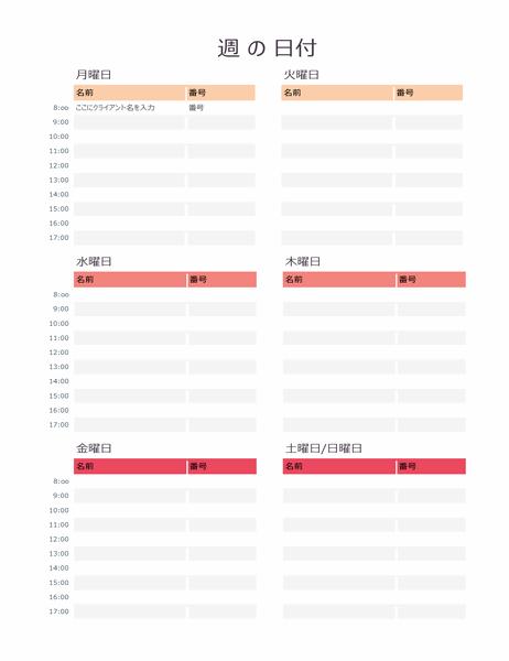 毎週の予定表