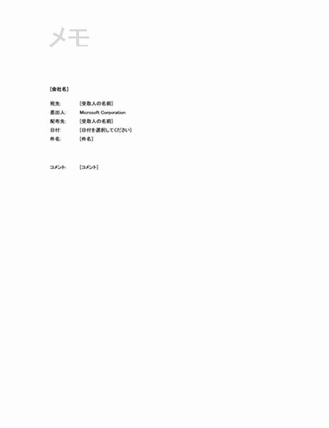 メモ (簡易版)