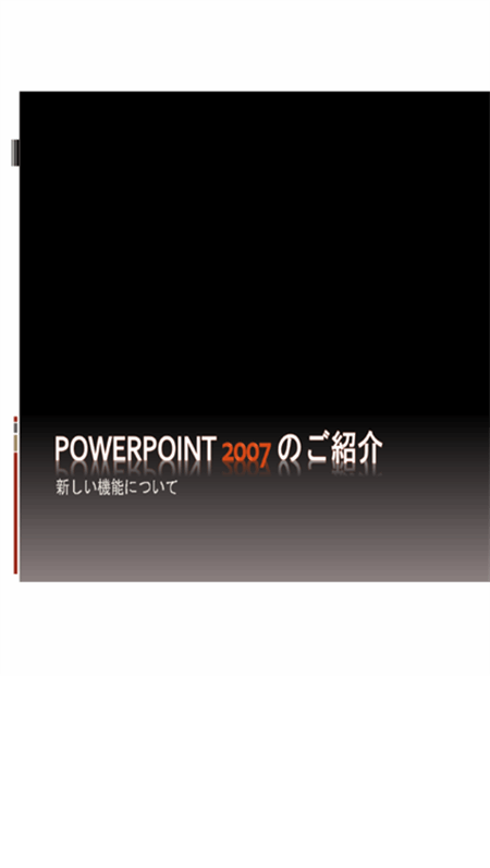 Microsoft® Office PowerPoint® 2007 の概要
