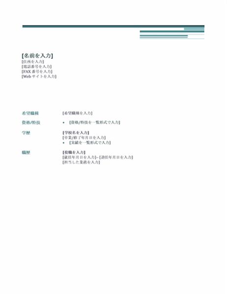 履歴書 (都会的なデザイン)