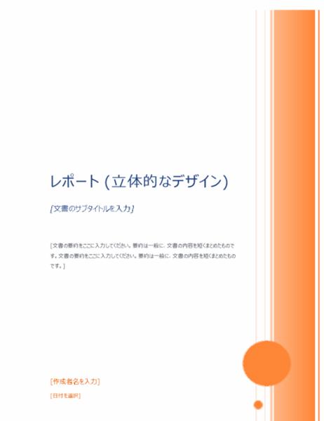 レポート (立体的なデザイン)