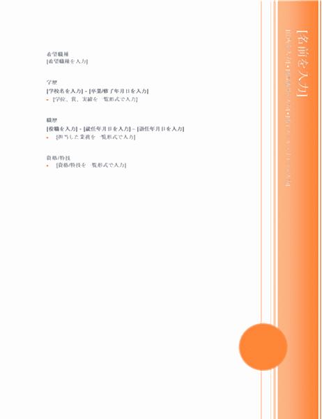履歴書 (立体的なデザイン)