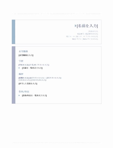 履歴書 (基本的なデザイン)