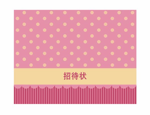 招待状 (一般用、ピンクと黄色)