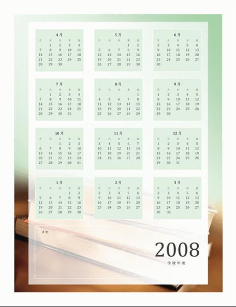 2008 学校年度カレンダー (1 ページ、月~金)