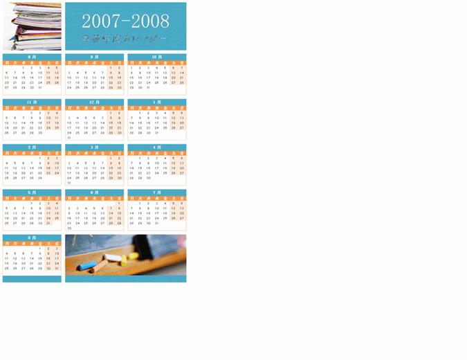 2007 ~ 2008 学校年度カレンダー (1 ページ、月曜開始)