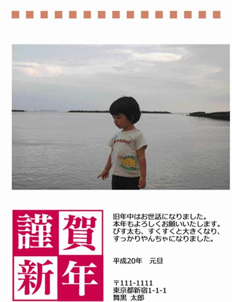 2008 オリジナル写真差し替え用年賀状 (シンプル:縦)