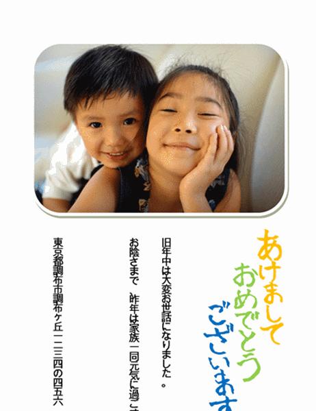 写真差し替え用年賀状 (縦型)
