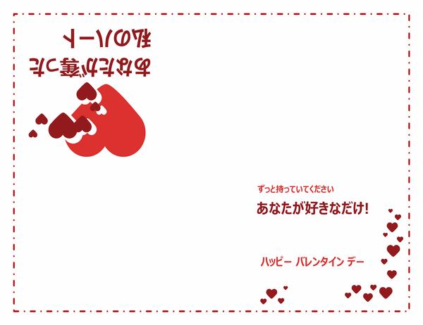 バレンタイン デー カード (ハートのデザイン、4 つ折り)