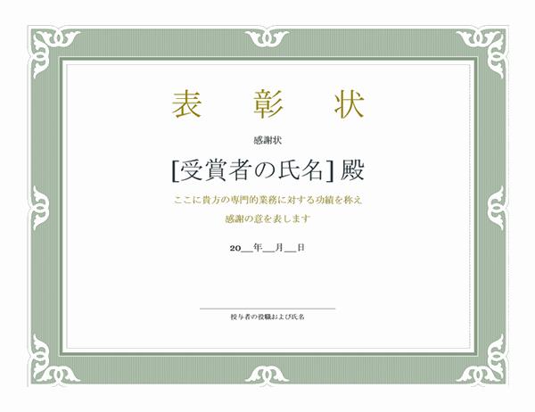 表彰状 (社員向け)
