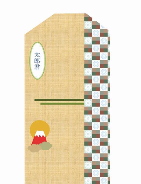 ネーム箸袋 (富士) 無地