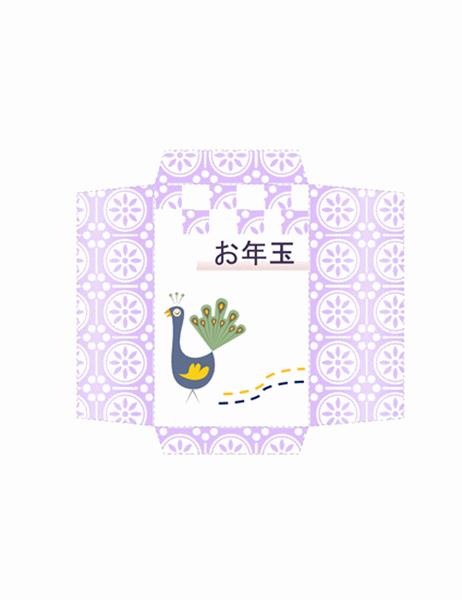 お年玉袋 (孔雀)