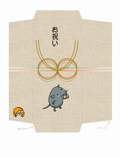 お年玉袋 (ねずみ)