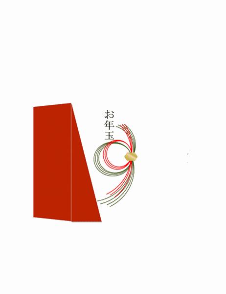 お年玉袋 (水引付き 2)