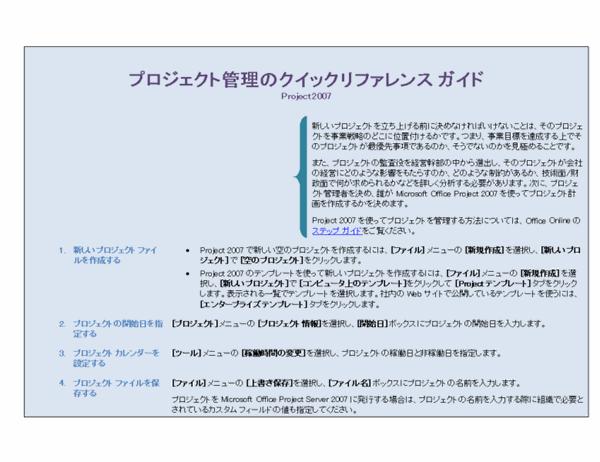 プロジェクト管理のクイック リファレンス ガイド - Project 2007