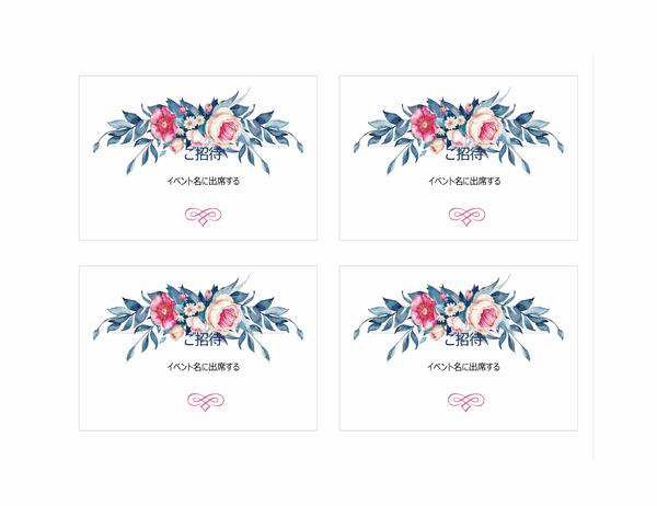 パーティの招待状 (花のデザイン)