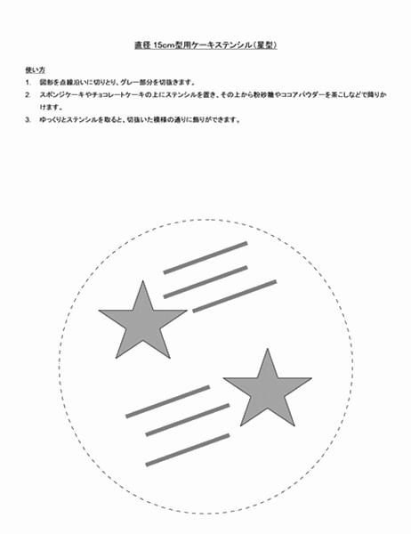 ケーキ ステンシル (星)