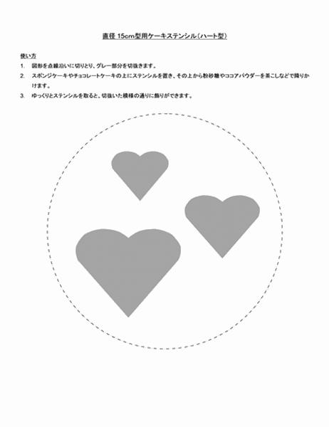 ケーキ ステンシル (ハート)