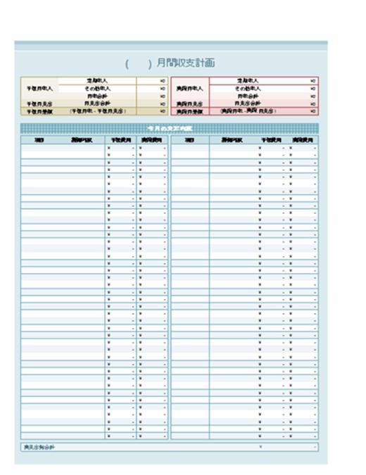 個人月間家計簿