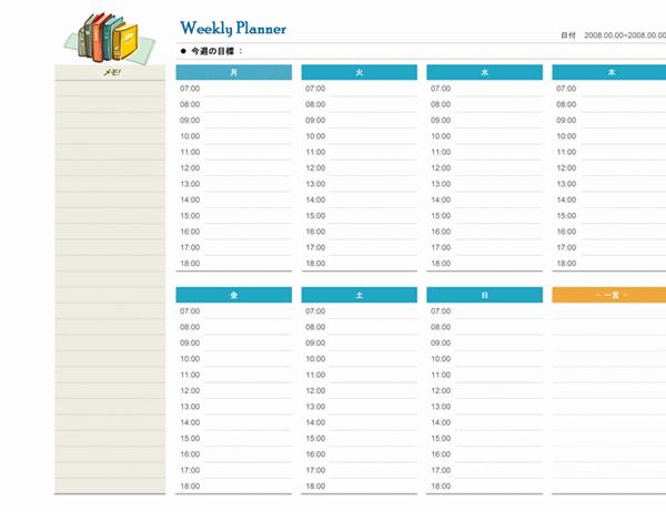 週間一日時間別日程表