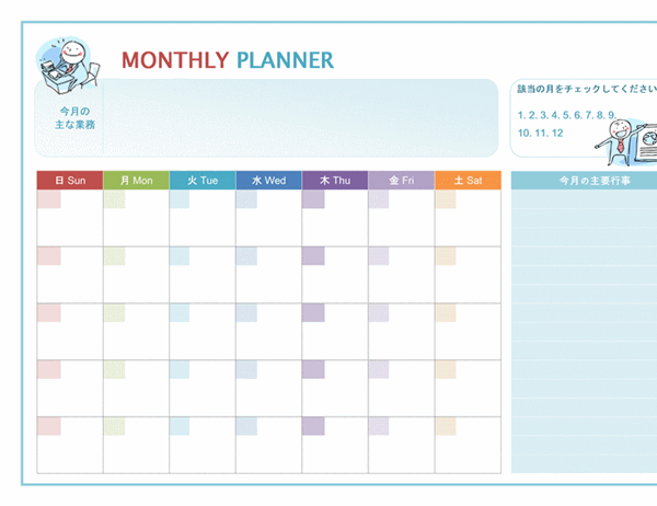 月間業務計画