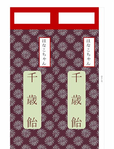 あずき和柄 千歳飴袋 (B4 サイズ)