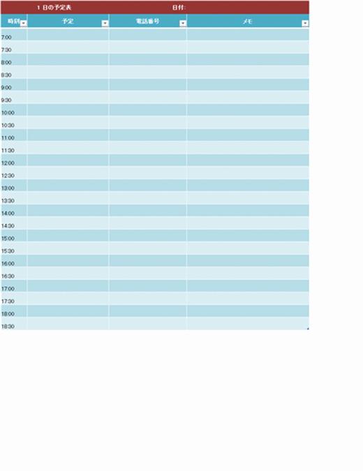 1 日の予定表