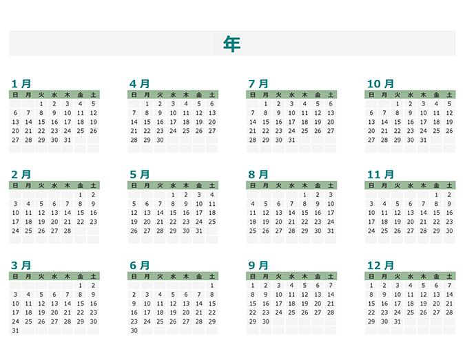 カレンダー作成者 (任意の年)