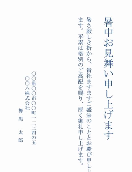 暑中見舞いはがき (金魚) 3