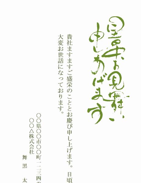 暑中見舞いはがき (草原)