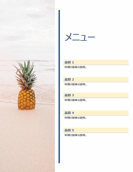 パーティー メニュー (太陽と砂のデザイン)