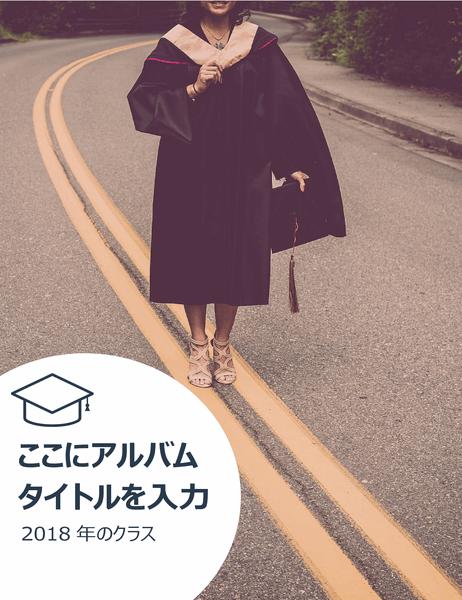 卒業フォト アルバム (テクスチャ デザイン)