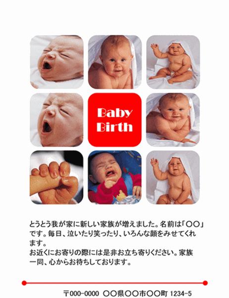 出産報告はがき (百面相)