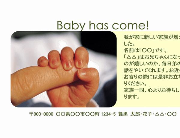 出産報告はがき (手)