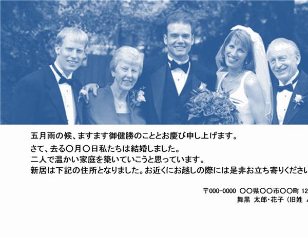 結婚報告はがき (ブルー)
